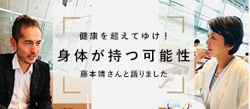 スペシャル対談 藤本靖×小笠原和葉「身体が持つ可能性」