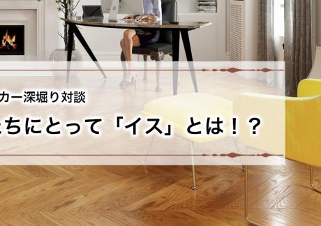 ボディーワーカー深掘り座談会〜わたしたちにとってイスとは?!