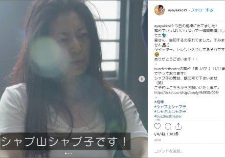 """""""シャブ山シャブ子""""と依存症への誤解"""