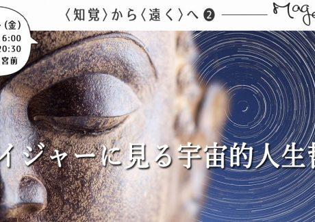 6/14(金) Magellanミートアップ第2回お申込み受付開始!