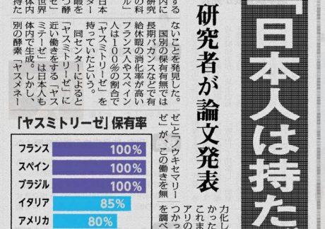 「日本人は有給消化酵素持たず」・・・!
